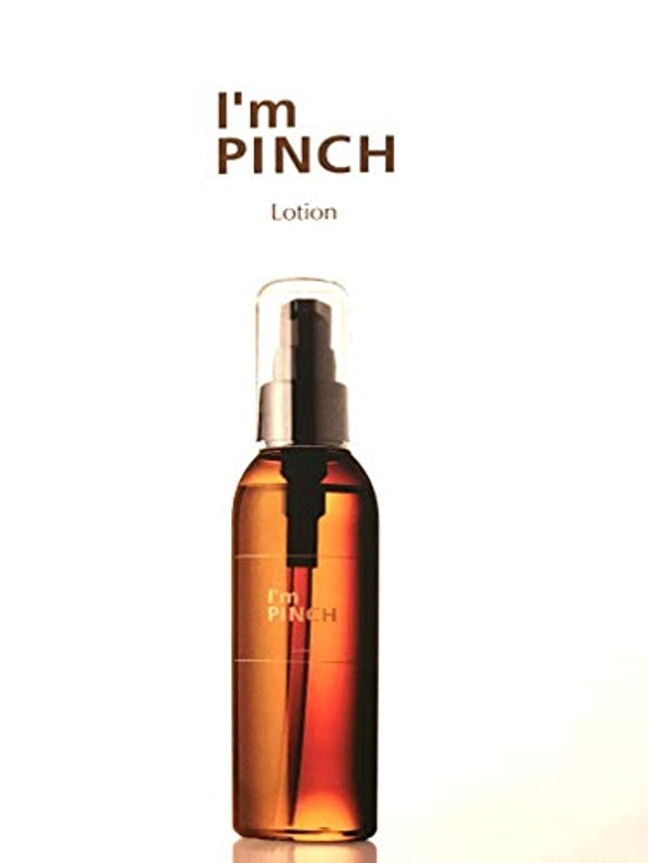 プロフェッショナル同級生深さI'm pinch アイムピンチ ローション (化粧水) 150ml