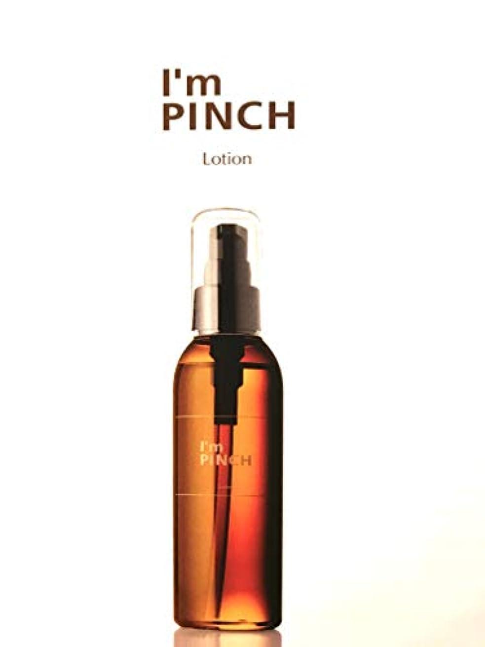 おとこまっすぐ検出するI'm pinch アイムピンチ ローション (化粧水) 150ml