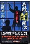 必殺闇同心―夜盗斬り (祥伝社文庫) 画像