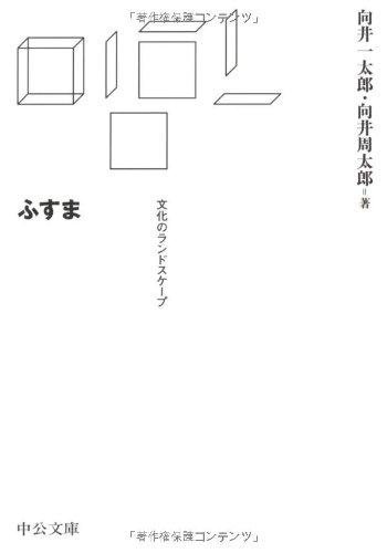 ふすま―文化のランドスケープ (中公文庫)の詳細を見る