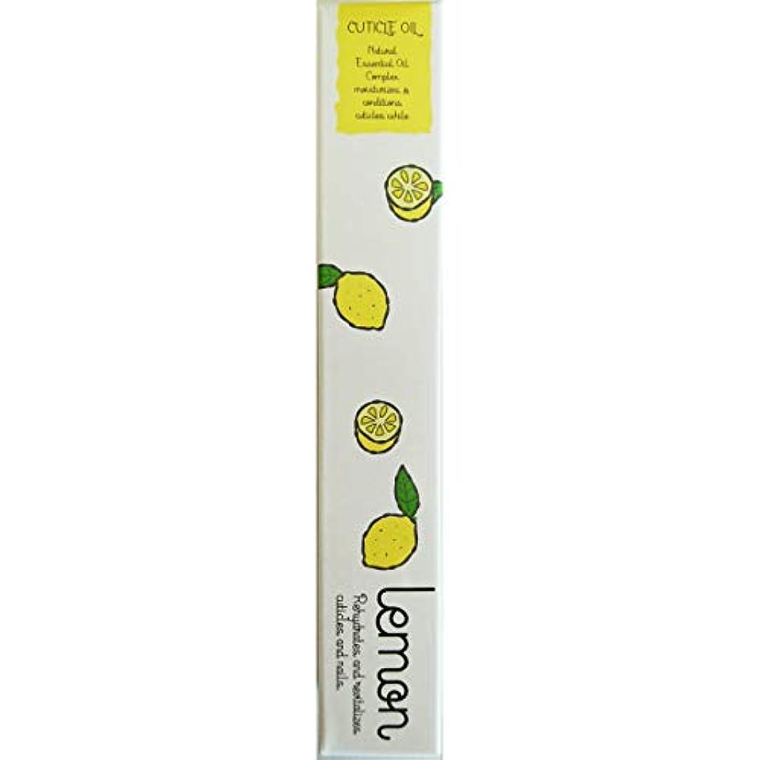 焦がす戦略必要としているネイルオイル キューティクルオイル ペンタイプ 1本 (レモン)