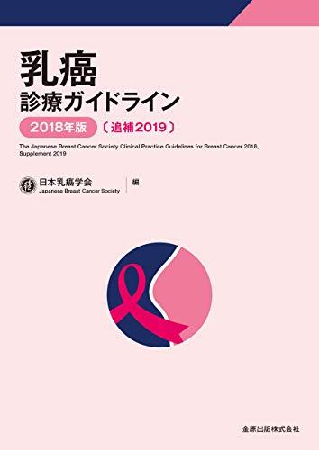乳癌診療ガイドライン 2018年版 追補2019