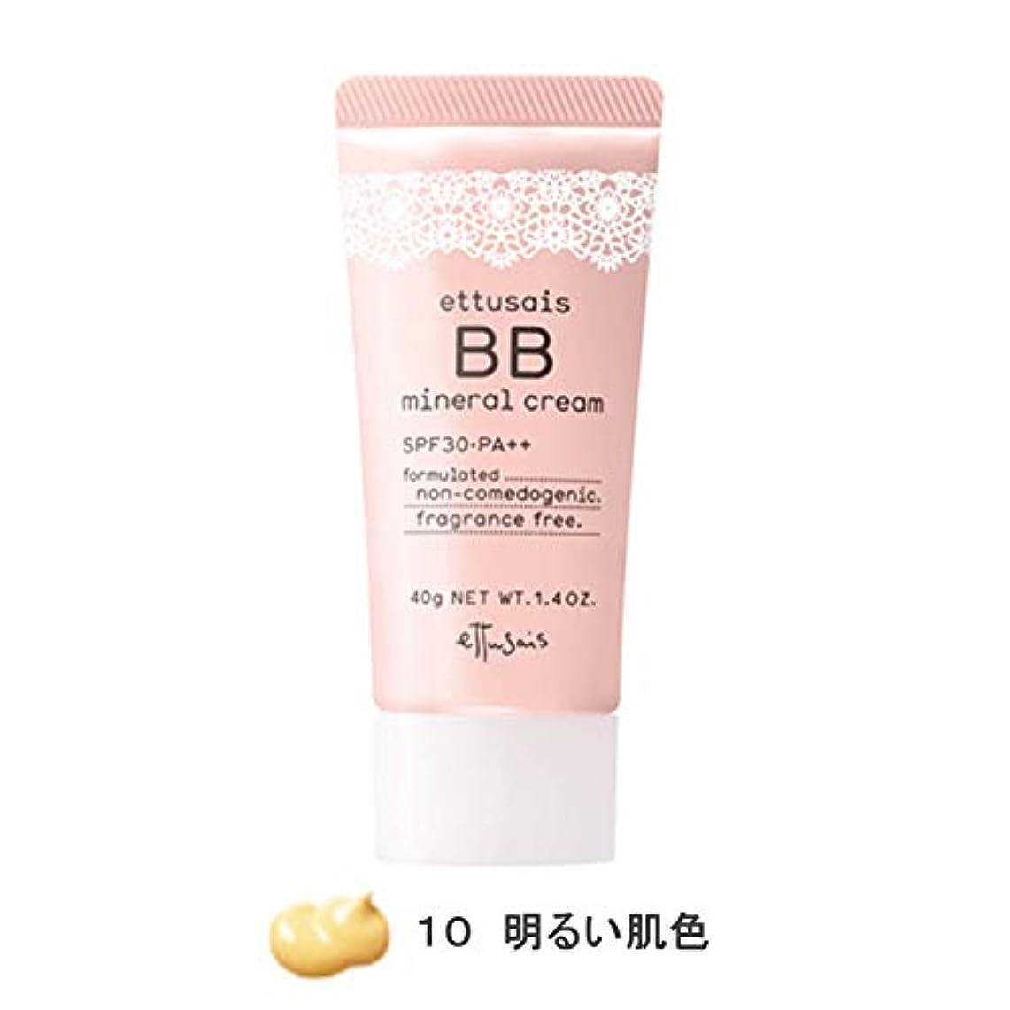 恨み適切に変位エテュセ BBミネラルクリーム 10(明るい肌色) SPF30?PA++ 40g