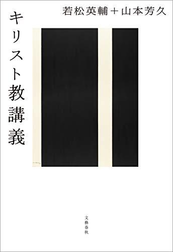 キリスト教講義 (文春e-book)