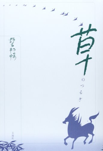 野呂邦暢小説集成〈3〉草のつるぎ (文遊社)
