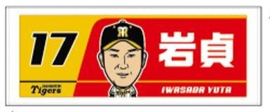 阪神タイガースグッズ 選手イラストフェイスタオル (17岩貞)