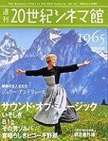 週刊 20世紀シネマ館 No.18 1965 昭和40年