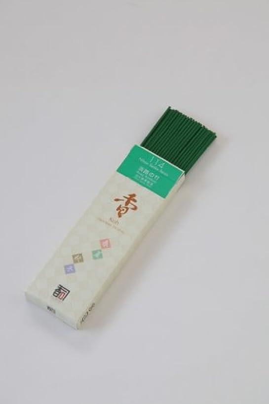 人事夕食を食べるダイアクリティカル「あわじ島の香司」 日本の香りシリーズ (春夏秋冬) 【114】  ◆淡路の竹◆