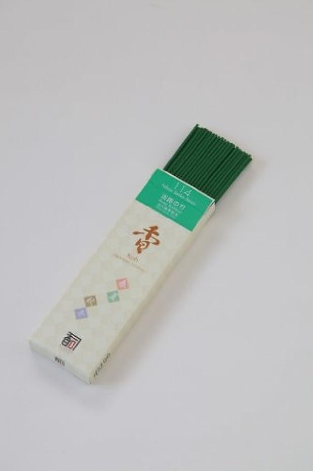 平行散逸縁石「あわじ島の香司」 日本の香りシリーズ (春夏秋冬) 【114】  ◆淡路の竹◆