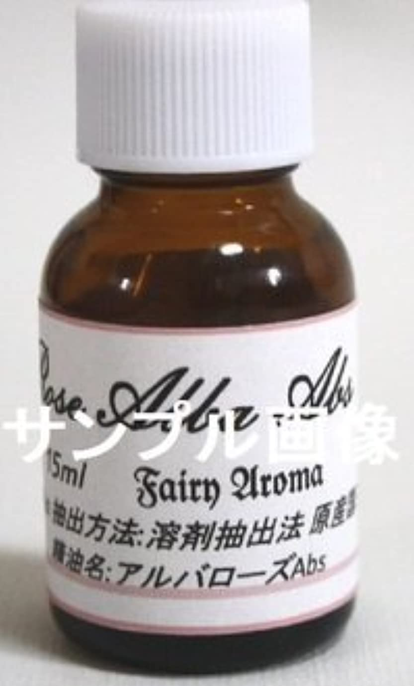 売上高後方計算するマグノリアフラワーAbs25% 15ml モクレン科 精油 アロマオイル ブランド名【Fairy Aroma】 [並行輸入品]