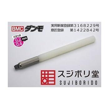 BMCダンモ 段落ち幅 0.2mm 0.4mm