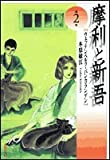 摩利と新吾―ヴェッテンベルク・バンカランゲン (第2巻) (白泉社文庫)