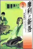 摩利と新吾―ヴェッテンベルク・バンカランゲン (第2巻) (白泉社文庫)の詳細を見る
