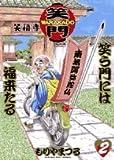 Warakado 2―笑う門には福来たる (ビッグコミックス)