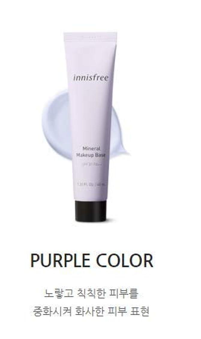不変離れて知覚[イニスフリー.innisfree]ミネラルメイクアップベースSPF30 PA++40mL/ Mineral Make Up Base (#3 purple color)