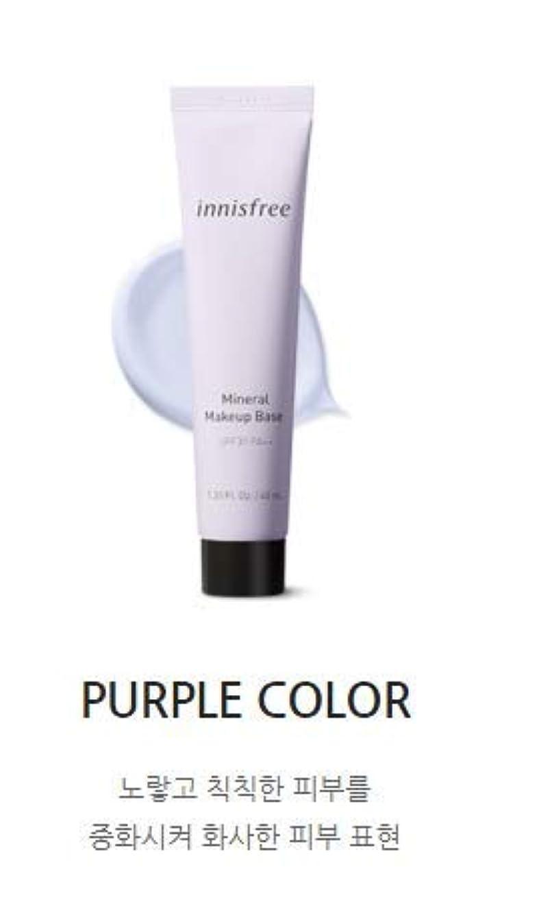 グリップ西置換[イニスフリー.innisfree]ミネラルメイクアップベースSPF30 PA++40mL/ Mineral Make Up Base (#3 purple color)