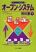 ポイント図解式 オープン・システム教科書〈下〉