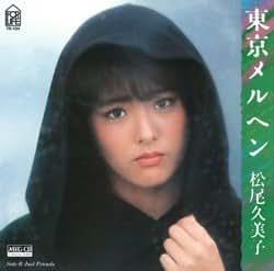 東京メルヘン (MEG-CD)