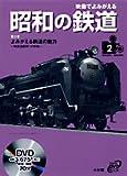 映像でよみがえる昭和の鉄道〈第2巻〉よみがえる鉄道の魅力―戦後全盛期への序曲 (小学館DVD BOOK)