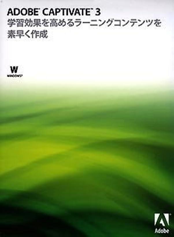 コテージ明らかにする行方不明Adobe Captivate 3.0 日本語版 Windows版