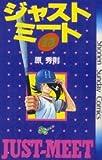 ジャストミート 13 (少年サンデーコミックス)