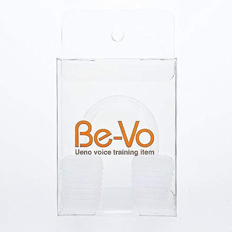 丁寧思い出すイディオムBe-Vo (ビーボ) ボイストレーニング器具 自宅で簡単ボイトレグッズ (クリアホワイト)