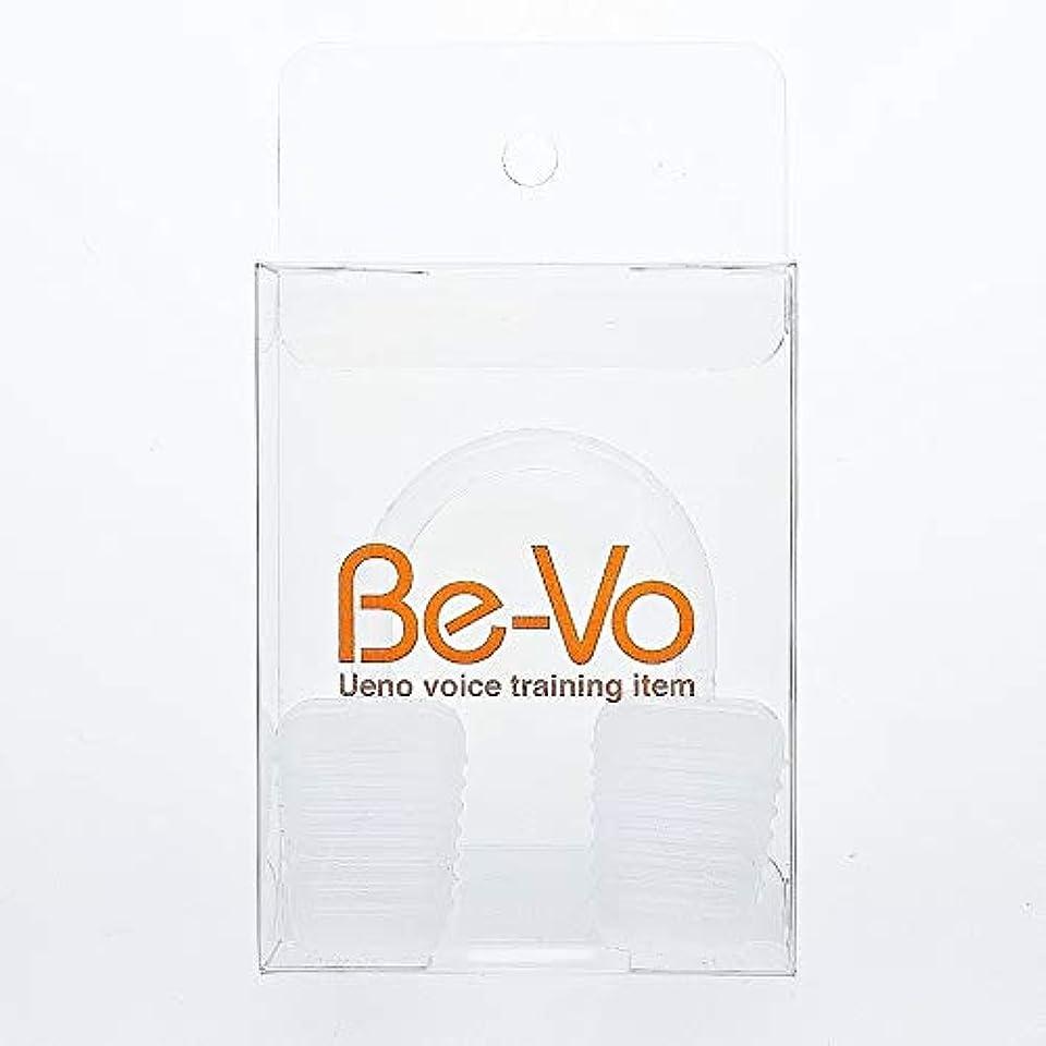 Be-Vo (ビーボ) ボイストレーニング器具 自宅で簡単ボイトレグッズ (クリアホワイト)