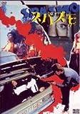 スパズモ [DVD]