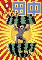 高校アフロ田中 8 (ビッグコミックス)の詳細を見る
