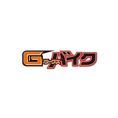 G-WORKS バイク Vol.9