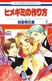 ヒメギミの作り方 第2巻 (花とゆめCOMICS)