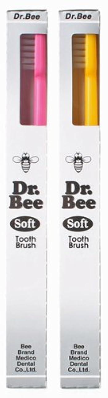 粘り強い崖トリプルBeeBrand Dr.BEE 歯ブラシ ビーソフト ふつう 2本セット