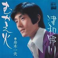 むかえ火 (MEG-CD)