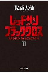 レッドサンブラッククロスII Kindle版