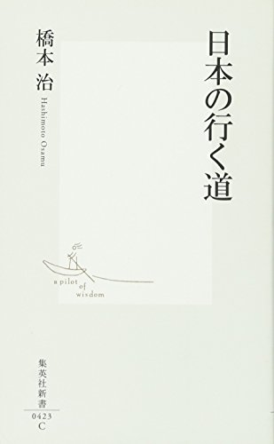 日本の行く道 (集英社新書 423C)の詳細を見る
