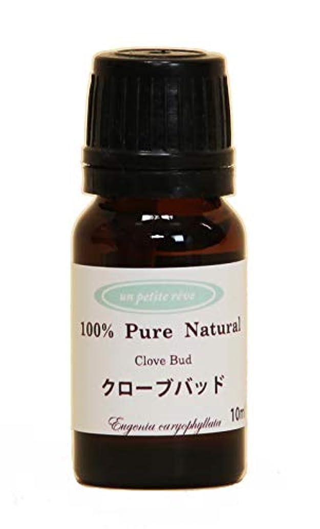 クローブバッド 10ml 100%天然アロマエッセンシャルオイル(精油)