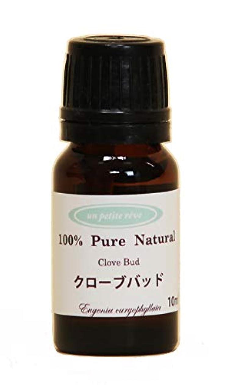 ベッドよく話される年金受給者クローブバッド 10ml 100%天然アロマエッセンシャルオイル(精油)