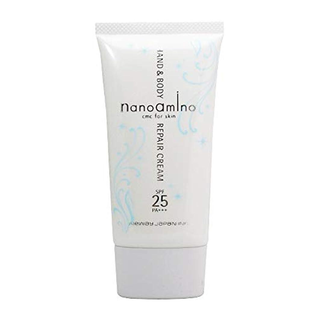ニューウェイジャパン ナノアミノ ハンド&ボディ リペア クリーム UV FS 70g