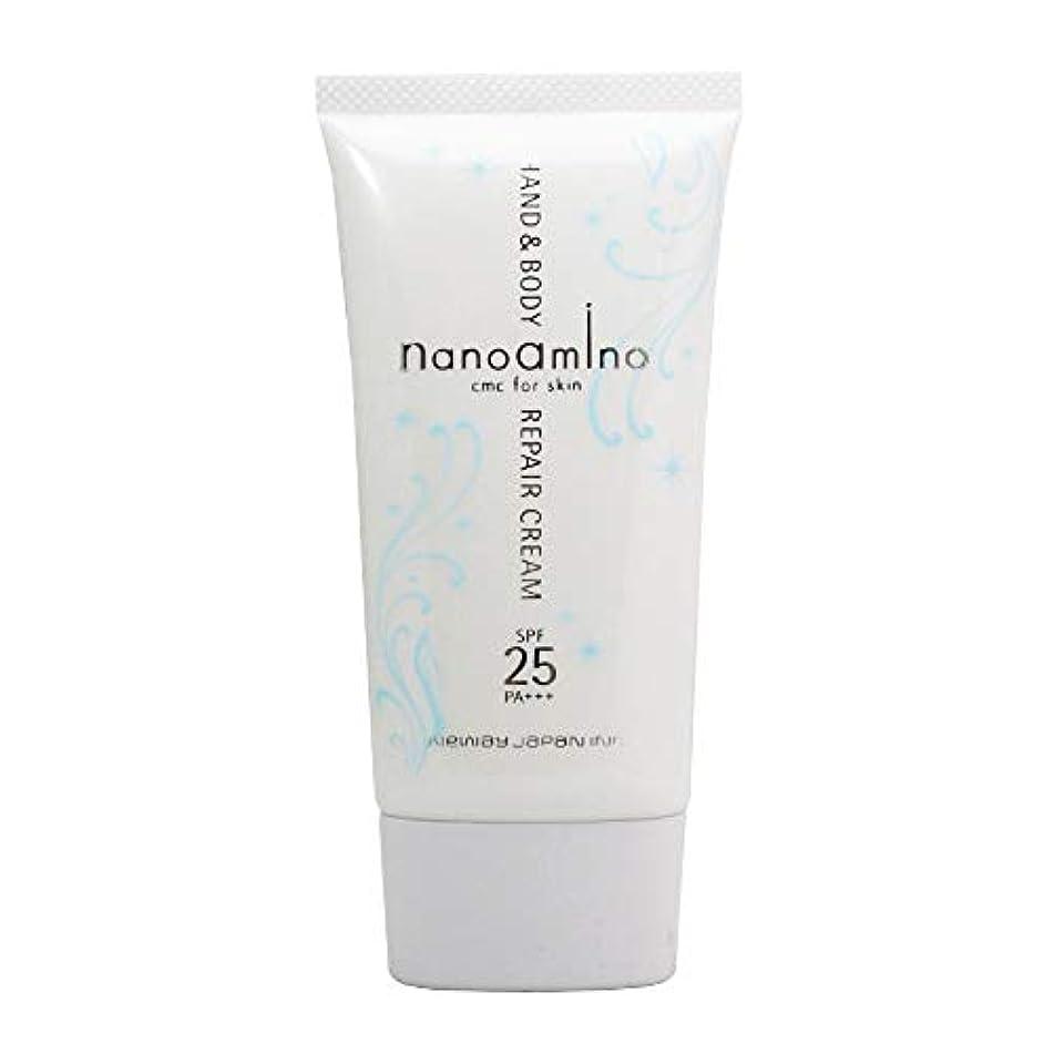 スポット顔料スラッシュニューウェイジャパン ナノアミノ ハンド&ボディ リペア クリーム UV FS 70g