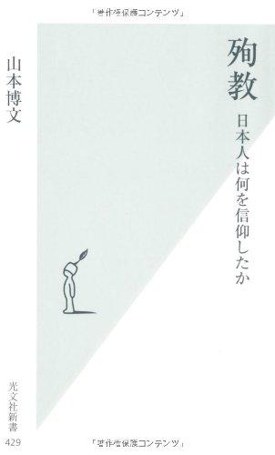 殉教 日本人は何を信仰したか (光文社新書)の詳細を見る