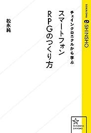 チェインクロニクルから学ぶスマートフォンRPGのつくり方 (星海社 e-SHINSHO)