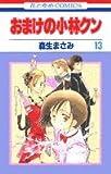 おまけの小林クン 第13巻 (花とゆめCOMICS)