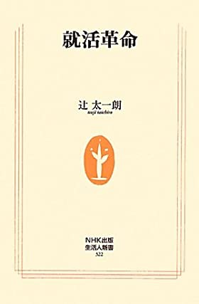 就活革命(生活人新書322)