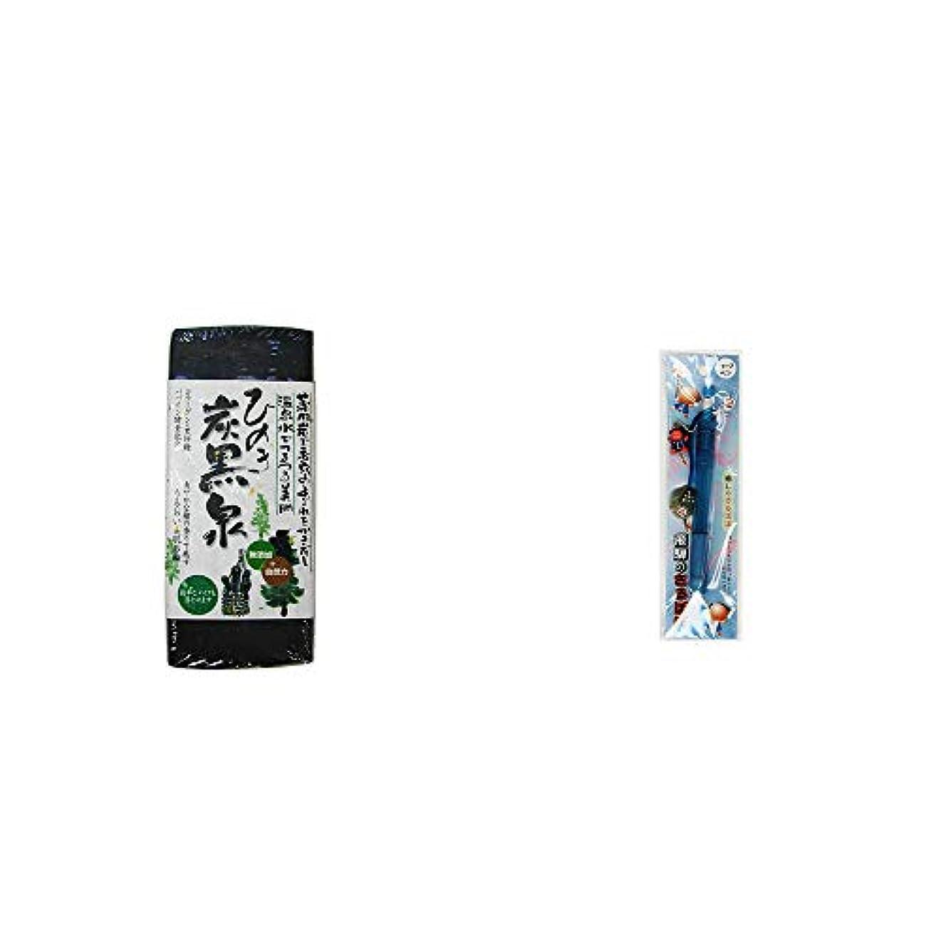 パイル鉛筆牛肉[2点セット] ひのき炭黒泉(75g×2)?さるぼぼ 癒しシャープペン 【ブルー】