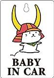 ひこにゃん1 Baby on board  Baby in car