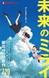 細田守 未来のミライ 前売り券(ムビチケカード) + 特典(ポストカードセット)