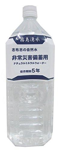 志布志の自然水 非常災害備蓄用 2L×6本