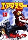 エアマスター 13 (ジェッツコミックス)