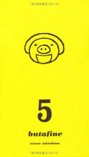 ブタフィーヌさん(5) (ほぼ日ブックス)の詳細を見る