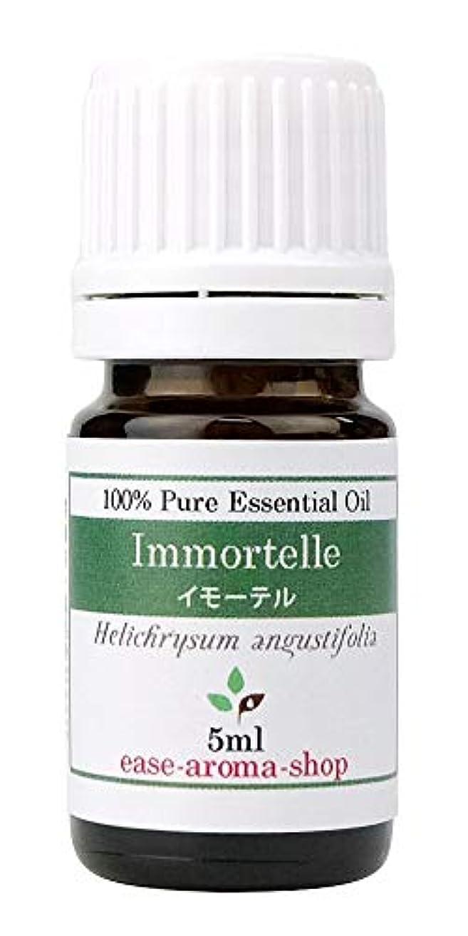 ease アロマオイル エッセンシャルオイル オーガニック イモーテル(ヘリクリサム) 5ml  AEAJ認定精油